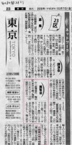 毎日新聞161007