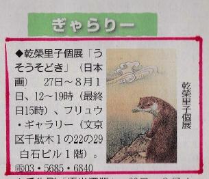 乾 東京新聞