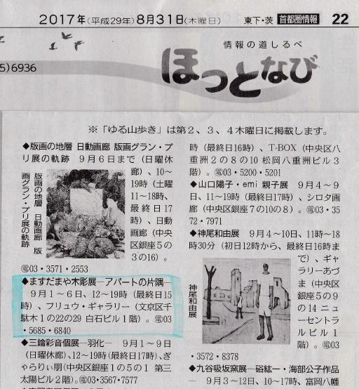 東京新聞掲載0830