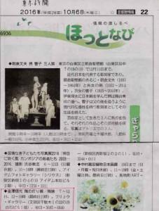 東京新聞161006