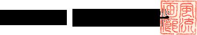 フリュウ・ギャラリー – 千駄木の風流な画廊