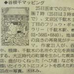 朝日新聞谷根千クローズアップ