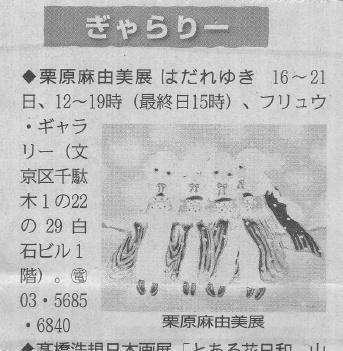 栗原新聞掲載