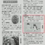 東京新聞 萬猫掲載
