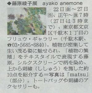ayako shinbunのコピー