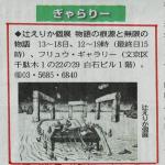 辻新聞部分