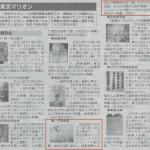 新聞掲載0511