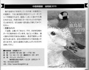 中島ページ部分のコピー