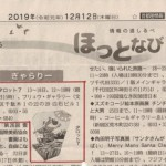 東京新聞記事ウェブ掲載用