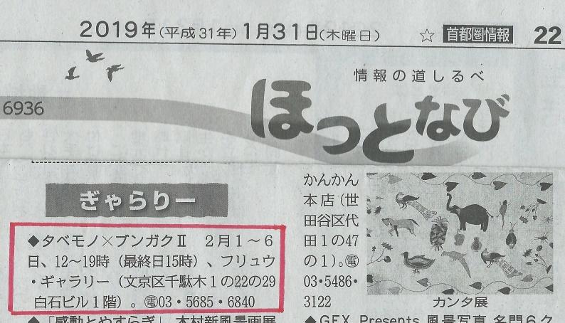 web用新聞記事