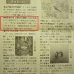 maeno tokyo paper