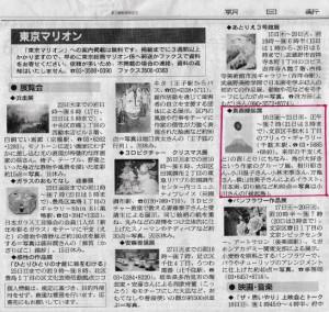 toritori newspaper